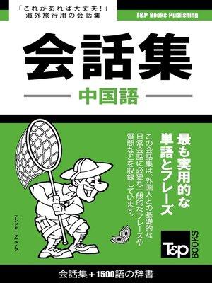 cover image of 中国語会話集1500語の辞書
