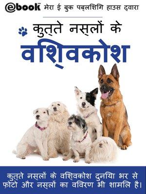 cover image of कुत्ते नस्लों के विश्वकोश
