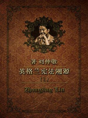 cover image of 英格兰宪法溯源 第一卷:各等级共治 第一章:部落简陋之习