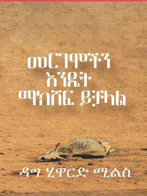 cover image of መርገሞችን እንዴት ማክሸፍ ይቻላል