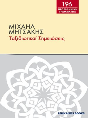 cover image of Ταξιδιωτικαί σημειώσεις