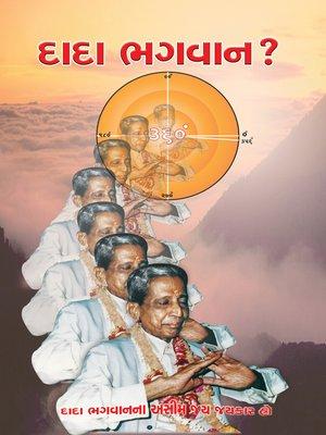 cover image of દાદા ભગવાન?
