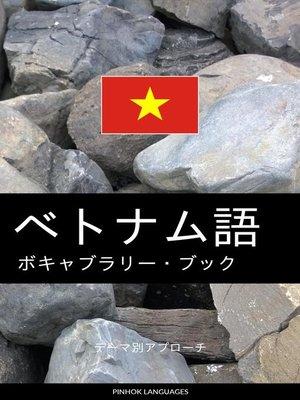 cover image of ベトナム語のボキャブラリー・ブック