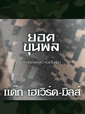 cover image of ยอดขุนพล ศาสตร์แห่งความเป็นผู้นำ