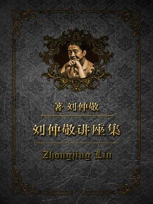 cover image of 刘仲敬对谈江绪林