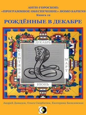 cover image of Рождённые В Декабре