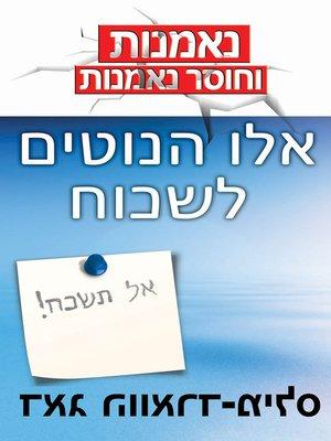 cover image of אלו הנוטים לשכוח