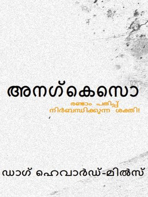 cover image of അനഗ്കെസൊ