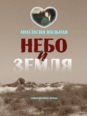 cover image of Небо и земля