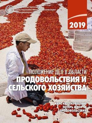 cover image of Положение дел в области продовольствия и сельского хозяйства 2019