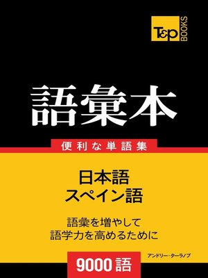 cover image of スペイン語の語彙本9000語