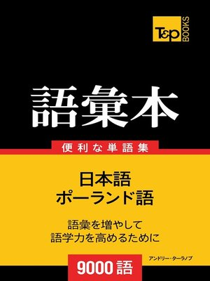 cover image of ポーランド語の語彙本9000語