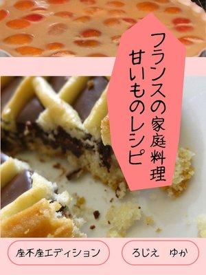 cover image of フランスの家庭料理甘いものレシピ