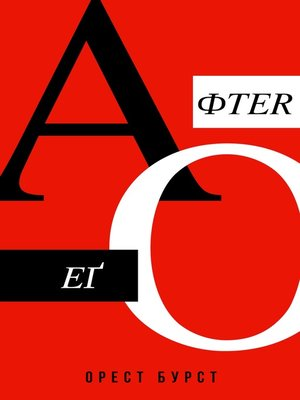 cover image of Aфter Eґo