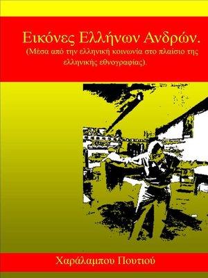 cover image of Εικόνες Ελλήνων Ανδρών. (Μέσα από την ελληνική κοινωνία στο πλαίσιο της ελληνικής εθνογραφίας).