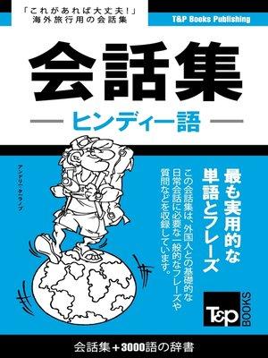 cover image of ヒンディー語会話集3000語の辞書