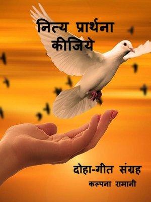 cover image of नित्य प्रार्थना कीजिये