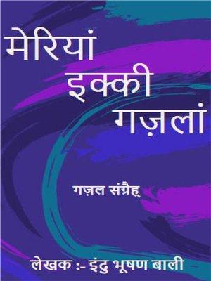 cover image of मेरियां इक्की गज़लां (गज़ल संग्रैह्)