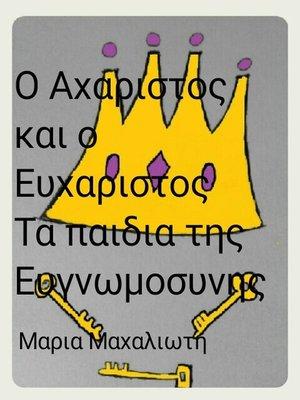 cover image of Ο Αχαριστος Και Ο Ευχαριστος Τα Παιδια Της Ευγνωμοσυνης