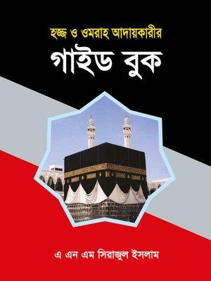 bengali ebooks in epub format