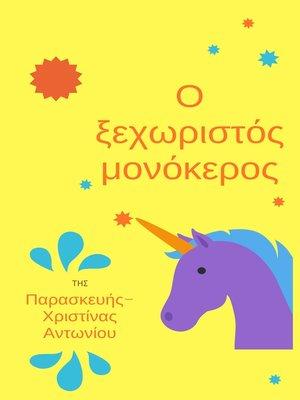 cover image of Ο ξεχωριστός μονόκερος