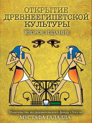cover image of Открытие древнеегипетской культуры