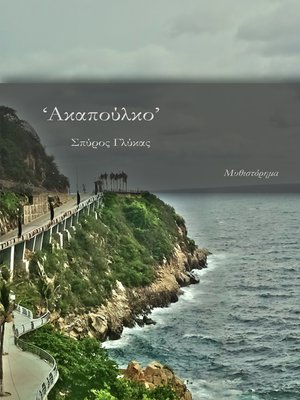cover image of Acapulco (Ακαπούλκο)