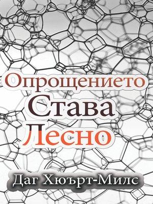 cover image of Опрощението Става Лесно
