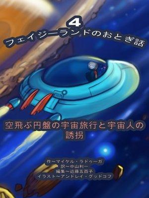 cover image of フェイジーランドのおとぎ話 4巻