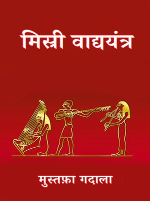 cover image of मिस्री वाद्ययंत्र