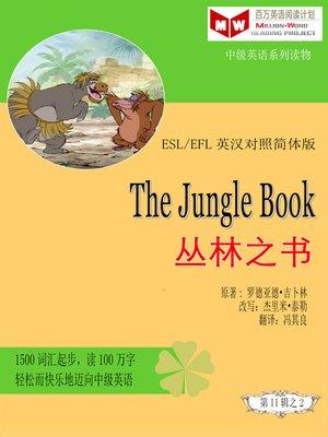 cover image of The Jungle Book 丛林之书 (ESL/EFL 英汉对照简体版)