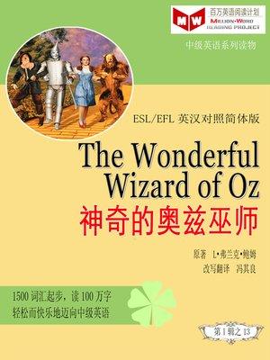 cover image of The Wonderful Wizard of Oz神奇的奥兹巫师 (ESL/EFL英汉对照简体版)