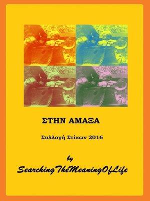 cover image of Στην Άμαξα