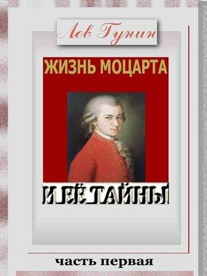 cover image of Жизнь Моцарта и её тайны. (Версия c иллюстрациями, часть 1).