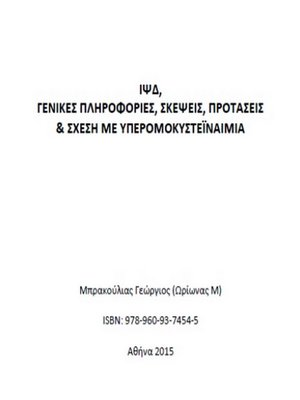 cover image of ΙΨΔ