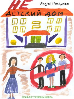 cover image of Не детский дом / No children's home