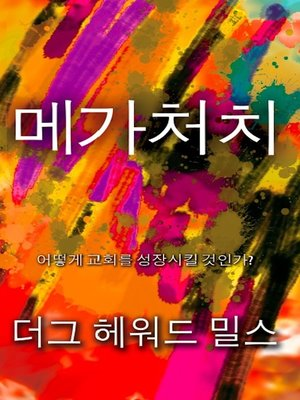 cover image of 메가 처치