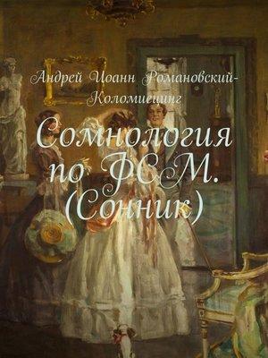 cover image of Сомнология по ФСМ (Сонник)
