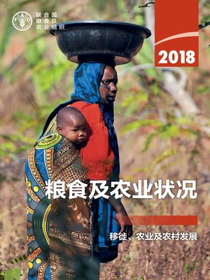 cover image of 粮食及农业状况 2018