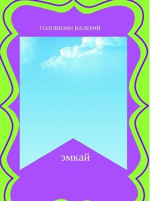 cover image of Эмкай