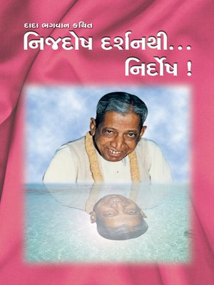 cover image of The Flawless Vision (In Gujarati)
