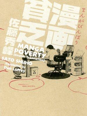 cover image of Manga Poverty
