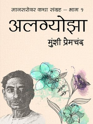 cover image of अलग्योझा