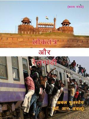 cover image of लोकतंत्र और रेलगाड़ी