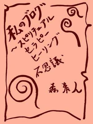 cover image of 私のブログ Volume4