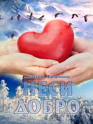 cover image of Неси добро