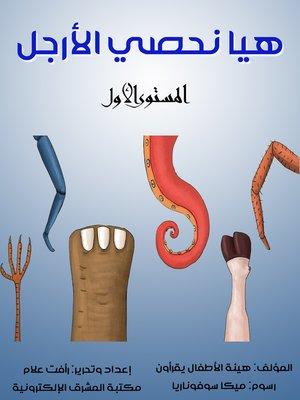 cover image of هيا نحصي الأرجل