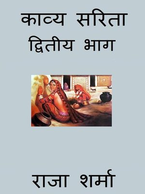 cover image of काव्य सरिता