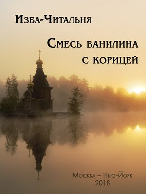 cover image of Смесь ванилина с корицей