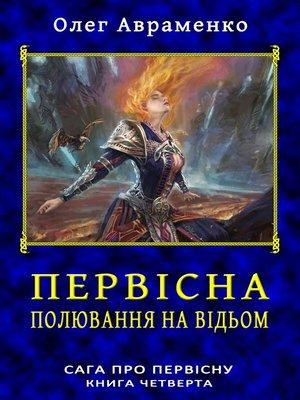 cover image of Первісна. Полювання на відьом